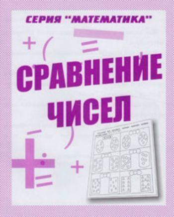 Купить МатематикаСравнение чисел в Москве по недорогой цене