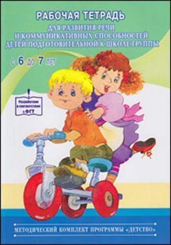 Купить ДетствоРабочая тетрадь для развития речи и коммуникативных способностей детей подготовительной к школе группы6-7 лет в Москве по недорогой цене