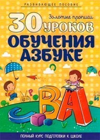 Купить 30 уроков обучения азбуке в Москве по недорогой цене