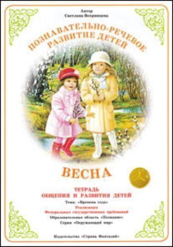 """Купить Тетрадь общения и развития детей. Окружающий мир """"Весна"""" в Москве по недорогой цене"""