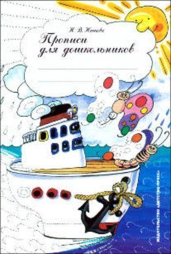 Купить Прописи для дошкольников в Москве по недорогой цене