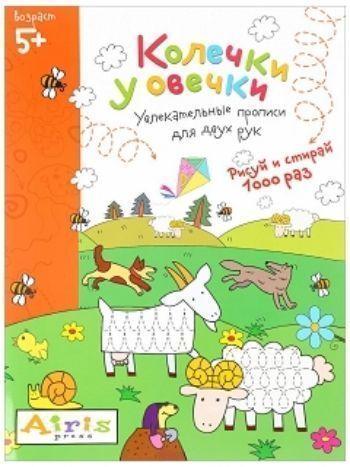 Купить Колечки у овечки. Рисуй и стирай 1000 раз. Увлекательные прописи для двух рук в Москве по недорогой цене