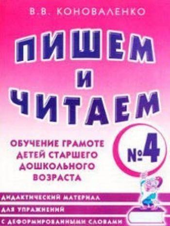 Купить Пишем и читаем. Тетрадь № 4. Обучение грамоте детей старшего дошкольного возраста в Москве по недорогой цене
