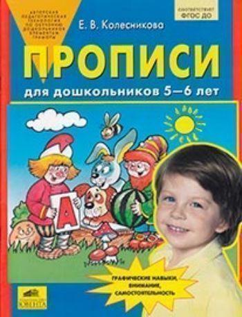 Купить Прописи для дошкольников. 5-6 лет в Москве по недорогой цене
