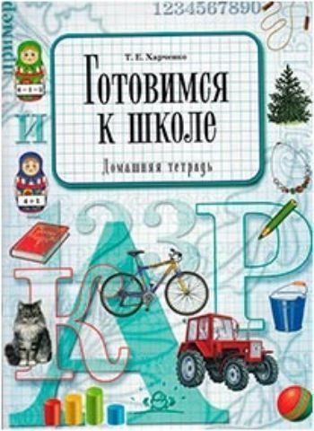 Купить Готовимся к школе. Домашняя тетрадь в Москве по недорогой цене