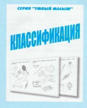 Купить Умный малыш. Классификация. Рабочая тетрадь в Москве по недорогой цене
