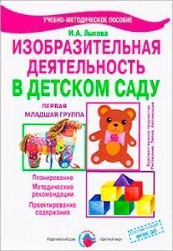 Купить Изобразительная деятельность в детском саду. Первая младшая группа в Москве по недорогой цене