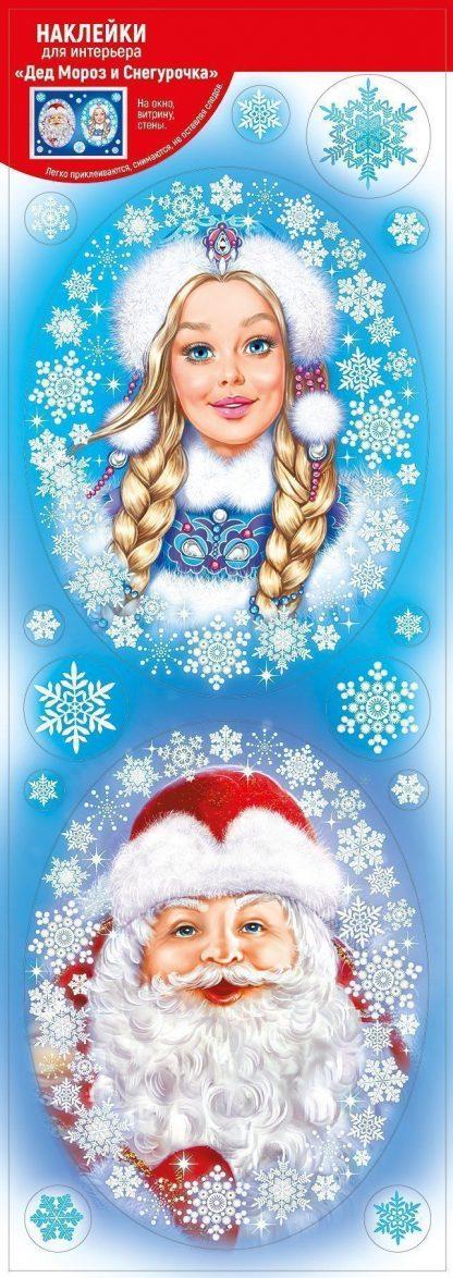 """Купить Набор оформительских наклеек """"Дед Мороз и Снегурочка"""" в Москве по недорогой цене"""