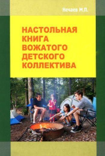 Купить Настольная книга вожатого детского коллектива. Учебно-методическое пособие в Москве по недорогой цене