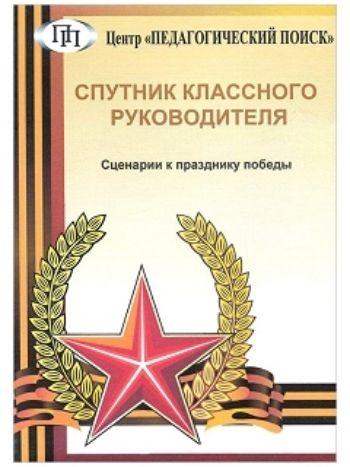Купить Компакт-диск. Спутник классного руководителя. Сценарии к празднику победы в Москве по недорогой цене