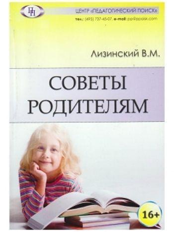 Купить Советы родителям в Москве по недорогой цене