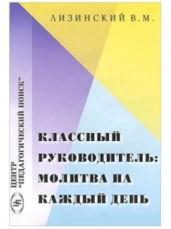 Купить Классный руководитель. Молитва на каждый день в Москве по недорогой цене