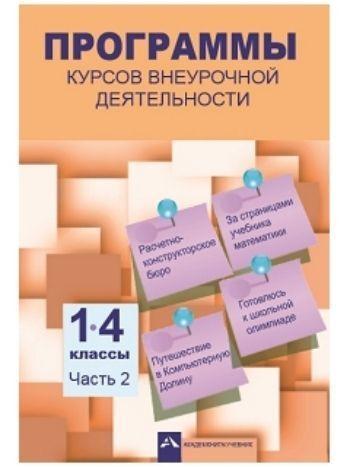 Купить Программы курсов внеурочной деятельности. 1-4 классы. Часть 2 в Москве по недорогой цене