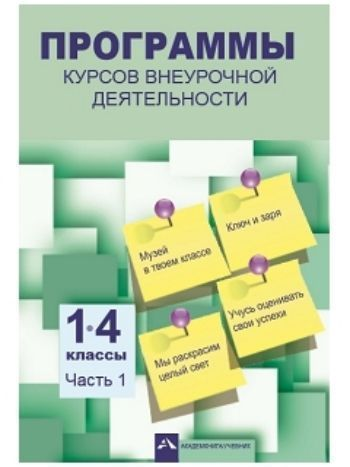 Купить Программы курсов внеурочной деятельности. 1-4 классы. Часть 1 в Москве по недорогой цене