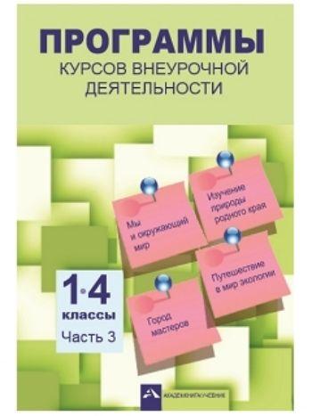 Купить Программы курсов внеурочной деятельности. 1-4 классы. Часть 3 в Москве по недорогой цене