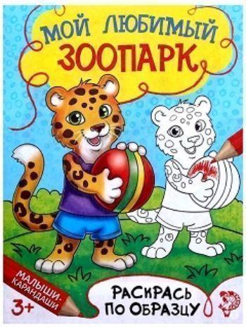 Купить Мой любимый зоопарк. Книжка-раскраска в Москве по недорогой цене