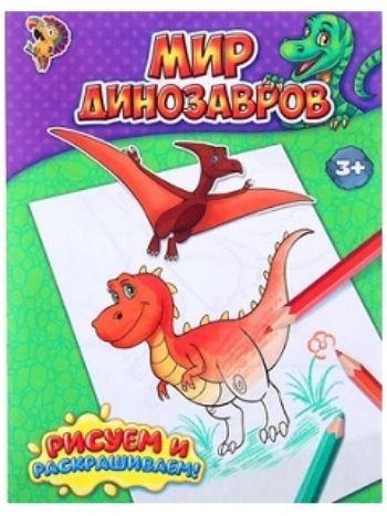 Купить Мир динозавров. Книжка-раскраска в Москве по недорогой цене