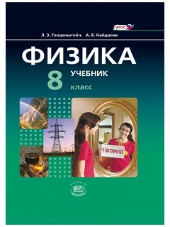 Купить Физика. 8 класс. Учебник в 2-х частях в Москве по недорогой цене