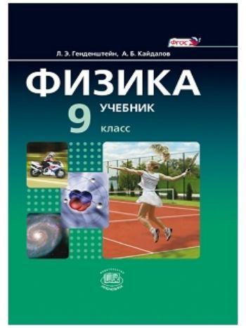 Купить Физика. 9 класс. Учебник в 2-х частях в Москве по недорогой цене