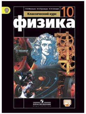 Купить Физика. 10 класс. Учебник. Базовый и профильный уровни в Москве по недорогой цене