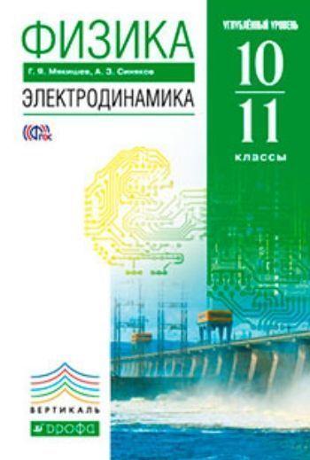 Купить Физика. Электродинамика. 10-11 классы. Учебник. Углубленный уровень в Москве по недорогой цене