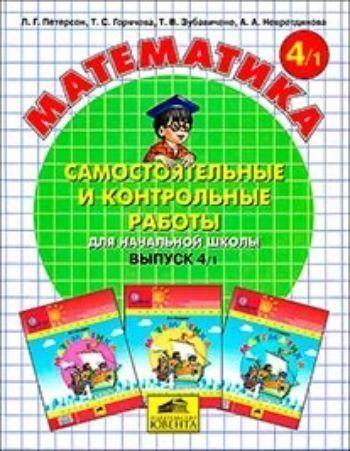 Купить Математика. 4 класс. Самостоятельные и контрольные работы в 2-х вариантах. ФГОС в Москве по недорогой цене