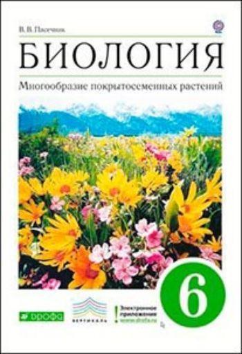 Купить Биология. Многообразие покрытосеменных растений. 6 класс. Учебник в Москве по недорогой цене