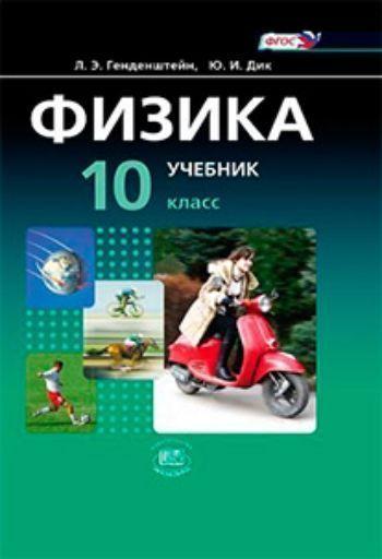 Купить Физика. 10 класс. Учебник в 2-х частях в Москве по недорогой цене