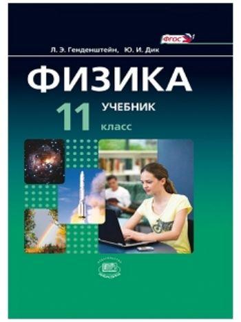 Купить Физика. 11 класс. Учебник в 2-х частях в Москве по недорогой цене