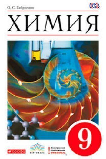 Купить Химия. 9 класс. Учебник в Москве по недорогой цене