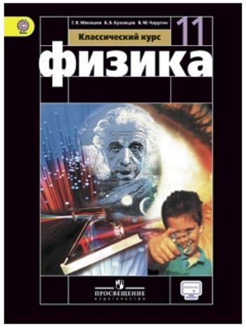 Купить Физика. 11 класс. Учебник. Базовый и профильный уровни в Москве по недорогой цене