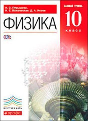 Купить Физика. 10 класс. Учебник. Базовый уровень в Москве по недорогой цене