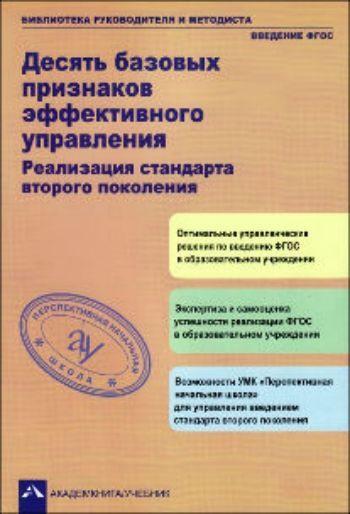 Купить Десять базовых признаков эффективного управления. Реализация стандарта второго поколения в Москве по недорогой цене