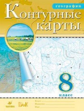 Купить География России. 8 класс. Контурные карты в Москве по недорогой цене