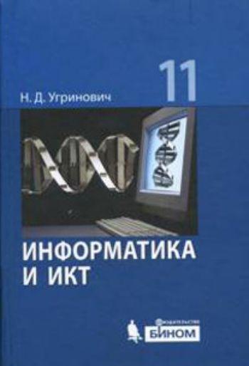 Купить Информатика и ИКТ. 11 класс. Учебник. Базовый уровень в Москве по недорогой цене