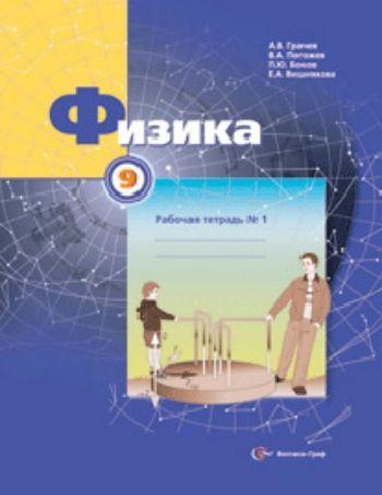 Купить Физика. 9 класс. Рабочая тетрадь в 3-х частях в Москве по недорогой цене