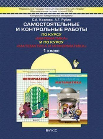 Купить Моя математика . 1 класс. Самостоятельные и контрольные работы. ФГОС в Москве по недорогой цене