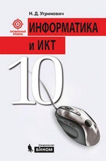 Купить Информатика и ИКТ. 10 класс. Учебник. Профильный уровень в Москве по недорогой цене