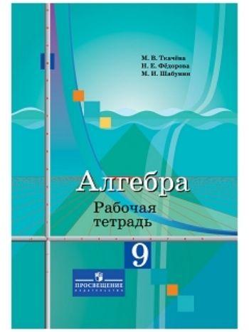 Купить Алгебра. 9 класс. Рабочая тетрадь в Москве по недорогой цене