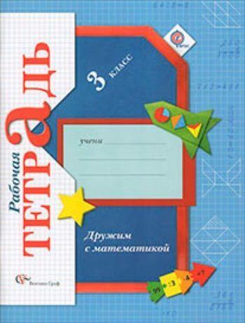 Купить Дружим с математикой. 3 класс. Рабочая тетрадь. ФГОС в Москве по недорогой цене