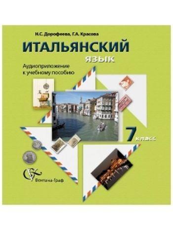Купить Компакт-диск. Итальянский язык. 7 класс в Москве по недорогой цене