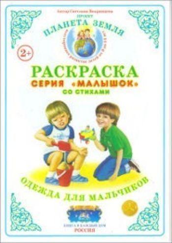 """Купить Раскраска """"Одежда для мальчиков"""" в Москве по недорогой цене"""