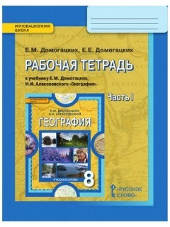 Купить География. 8 класс. Рабочая тетрадь в 2-х частях в Москве по недорогой цене