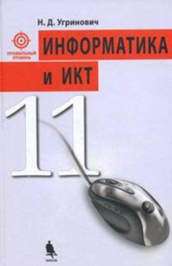 Купить Информатика и ИКТ. 11 класс. Учебник. Профильный уровень в Москве по недорогой цене