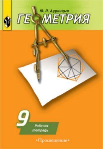 Купить Геометрия. 9 класс. Рабочая тетрадь к учебнику А.В. Погорелова в Москве по недорогой цене
