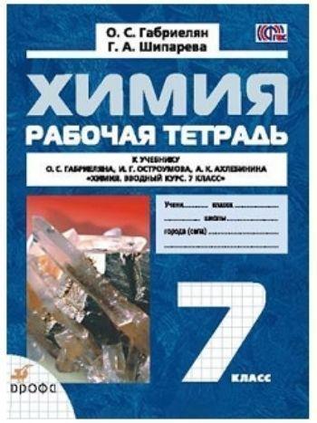 Купить Химия. 7 класс. Рабочая тетрадь в Москве по недорогой цене
