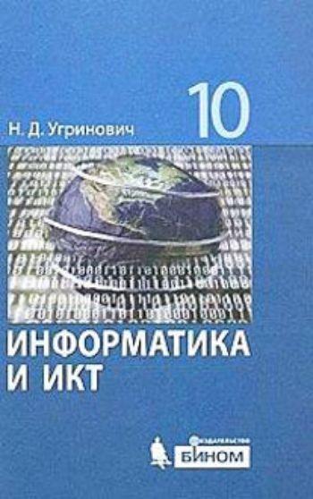 Купить Информатика и ИКТ. 10 класс. Учебник. Базовый уровень в Москве по недорогой цене