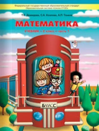 Купить Моя математика. 2 класс.  Учебник в 3-х частях. ФГОС в Москве по недорогой цене