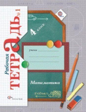 Купить Математика. 4 класс. Рабочая тетрадь в 2-х частях. ФГОС в Москве по недорогой цене