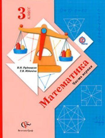 Купить Математика. 3 класс. Учебник в 2-х частях. ФГОС в Москве по недорогой цене